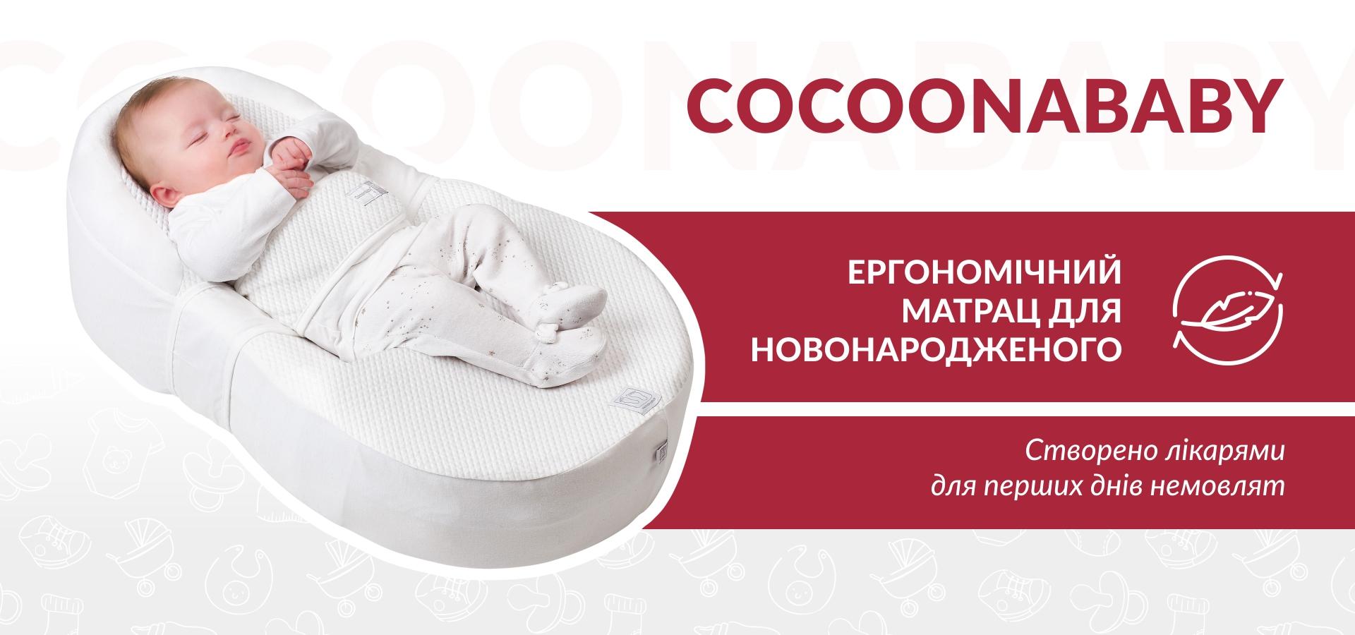 Сocoonababy