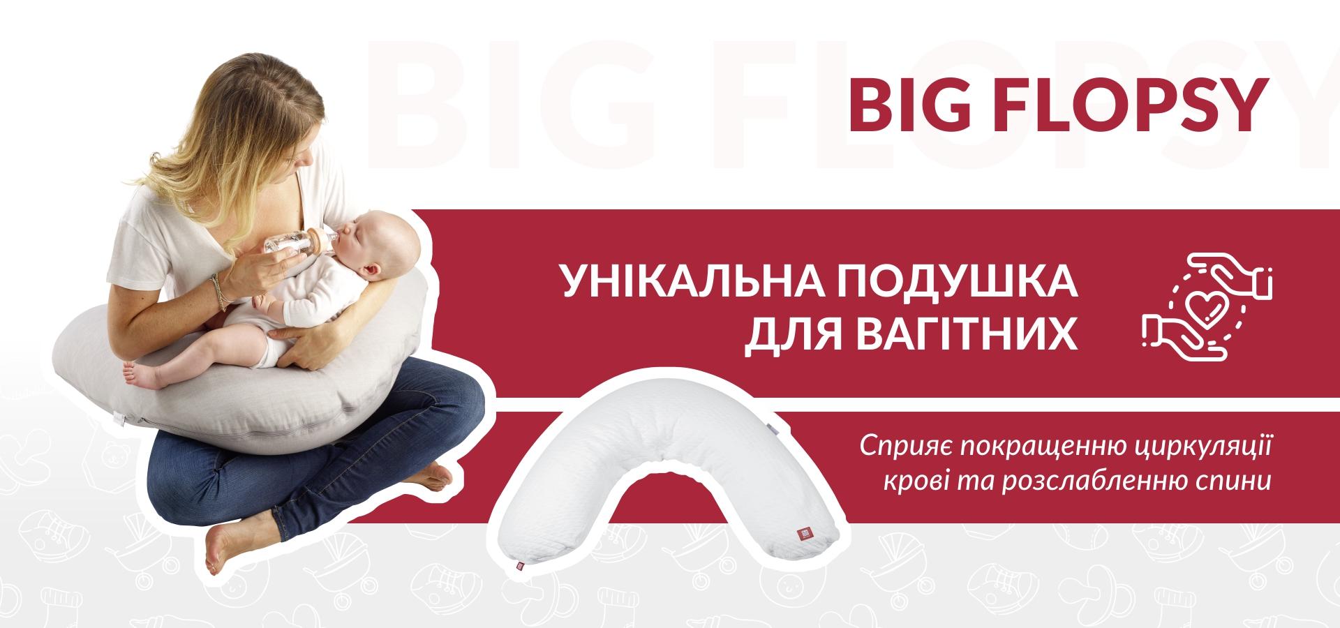 Big flopsy
