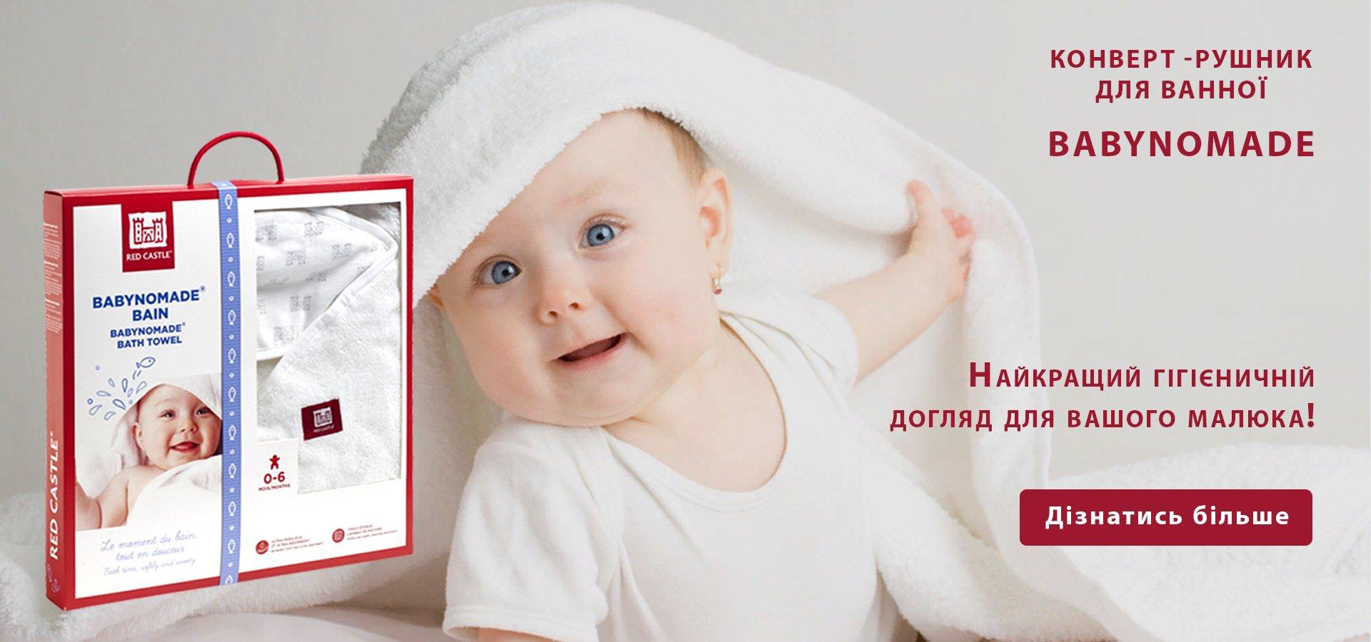 Конверт рушник Babynomade