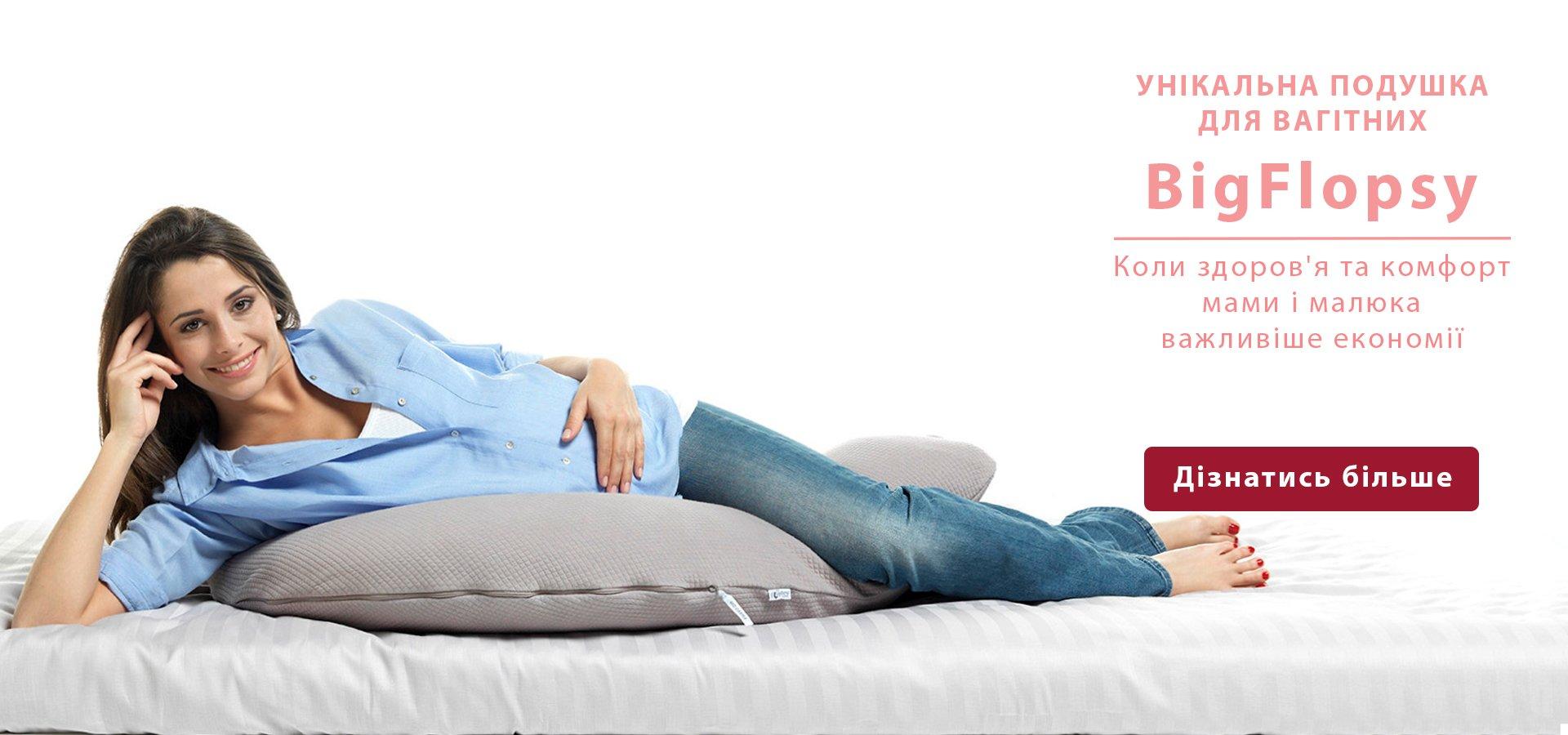 Подушка для вагітних Bigflopsy